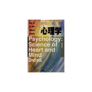 心理学 新版/無藤隆|honyaclubbook