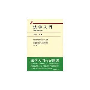 法学入門 第6版補訂版/末川博|Honya Club.com PayPayモール店