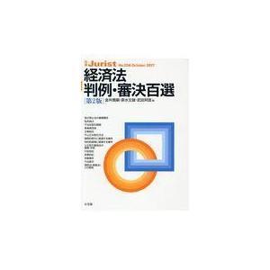 経済法判例・審決百選 第2版/金井貴嗣
