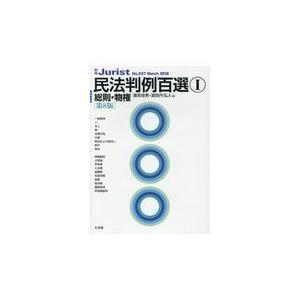 民法判例百選 1 第8版/潮見佳男