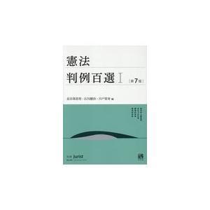 憲法判例百選 1 第7版/長谷部恭男