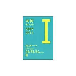 判例セレクト 2009ー2013 1/法学教室編集室 Honya Club.com PayPayモール店