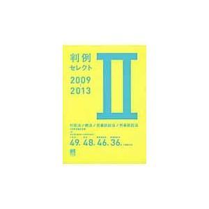 判例セレクト 2009ー2013 2/法学教室編集室 Honya Club.com PayPayモール店