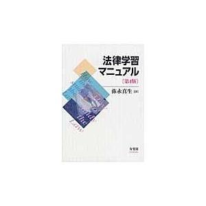 法律学習マニュアル 第4版/弥永真生|Honya Club.com PayPayモール店