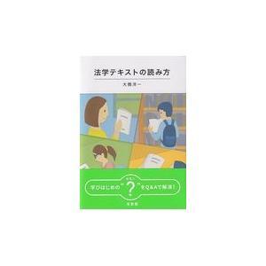 法学テキストの読み方/大橋洋一(行政法学)|Honya Club.com PayPayモール店