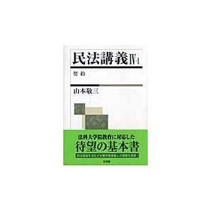 出版社名:有斐閣 著者名:山本敬三 発行年月:2005年11月 キーワード:ミンポウ コウギ、ヤマモ...