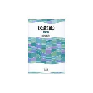 民法(全) 第2版/潮見佳男