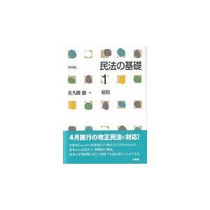 民法の基礎 1 第5版/佐久間毅