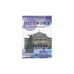 ひとりで学ぶ刑法/安田拓人