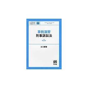 事例演習刑事訴訟法 第2版/古江頼隆|Honya Club.com PayPayモール店