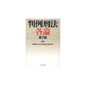 判例刑法各論 第7版/西田典之 honyaclubbook