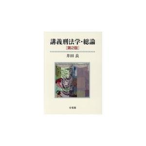 講義刑法学・総論 第2版/井田良