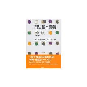 刑法基本講義 第3版/佐久間修