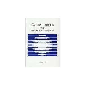 民法 4 第4版/藤岡康宏