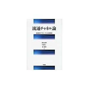流通チャネル論/渡辺達朗