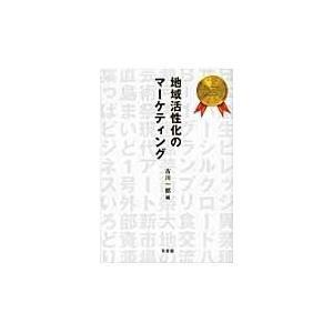 出版社名:有斐閣 著者名:古川一郎 発行年月:2011年12月 キーワード:チイキ カッセイカ ノ ...