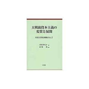 大戦後資本主義の変質と展開/井村喜代子