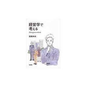 出版社名:有斐閣 著者名:高橋伸夫 発行年月:2015年09月 キーワード:ケイエイガク デ カンガ...