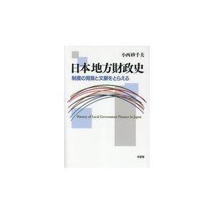 日本地方財政史/小西砂千夫