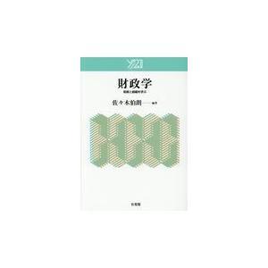 財政学/佐々木伯朗