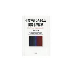 生産技術システムの国際水平移転/藤岡豊