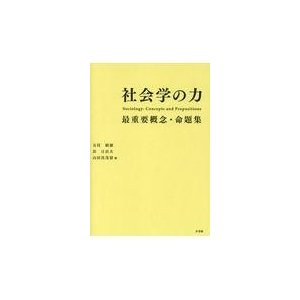 社会学の力/友枝敏雄