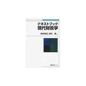 テキストブック現代財政学/植田和弘