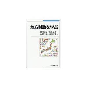 地方財政を学ぶ/沼尾波子