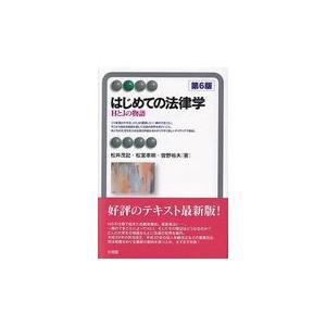 はじめての法律学 第6版/松井茂記|Honya Club.com PayPayモール店
