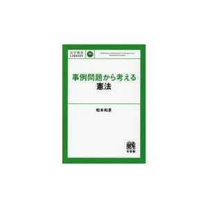 事例問題から考える憲法/松本和彦(法学)