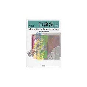 行政法 1 第3版/大橋洋一(行政法学)|honyaclubbook