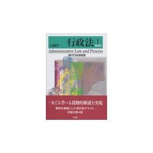 行政法 1 第4版/大橋洋一(行政法学)