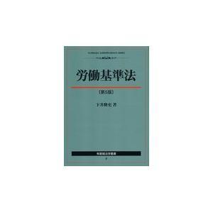 労働基準法 第5版/下井隆史