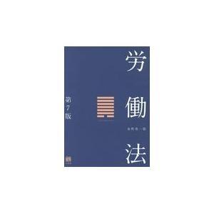 労働法 第7版/水町勇一郎