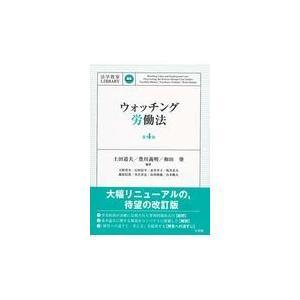 ウォッチング労働法 第4版/土田道夫