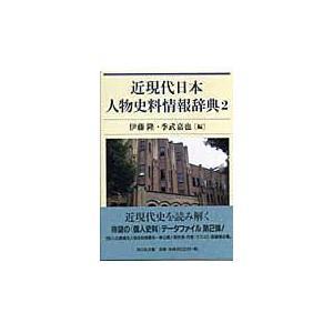 近現代日本人物史料情報辞典 2/伊藤隆(日本政治史)