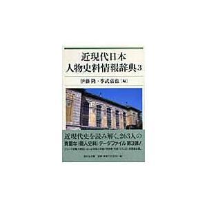 近現代日本人物史料情報辞典 3/伊藤隆(日本政治史)