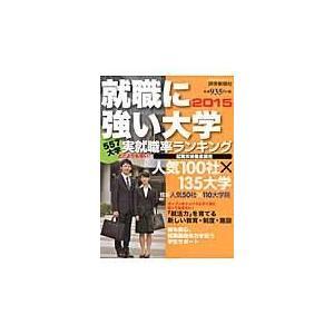出版社名:読売新聞社 シリーズ名:Yomiuri special 発行年月:2014年07月 キーワ...
