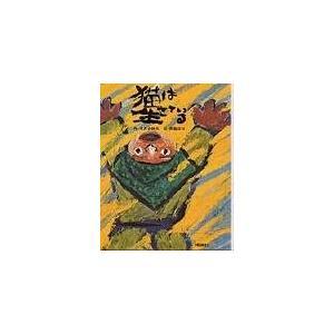 出版社名:理論社 著者名:早乙女勝元、田島征三 シリーズ名:愛蔵本 発行年月:1973年10月 キー...