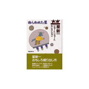 出版社名:理論社 著者名:星新一、和田誠(イラストレーター) シリーズ名:星新一ショートショートセレ...