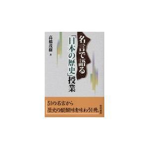 名言で語る「日本の歴史」授業/高橋茂樹