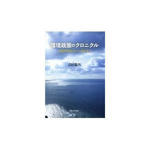 環境政策のクロニクル/吉田徳久
