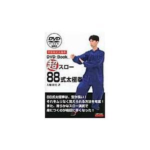超スロー88式太極拳/大畑裕史の商品画像