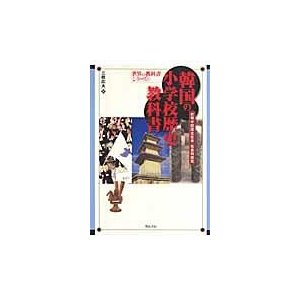 韓国の小学校歴史教科書/三橋広夫 honyaclubbook