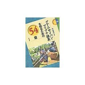 グアム・サイパン・マリアナ諸島を知るための54章/中山京子