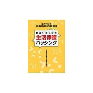 出版社名:明石書店 著者名:生活保護問題対策全国会議 発行年月:2012年08月 キーワード:マチガ...