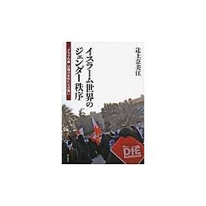 イスラーム世界のジェンダー秩序/辻上奈美江 Honya Club.com PayPayモール店