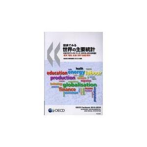 図表でみる世界の主要統計OECDファクトブック 2015ー2016年版/経済協力開発機構