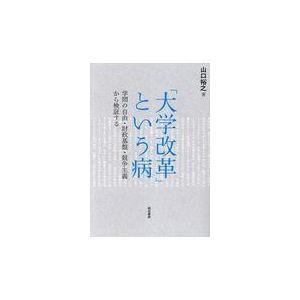 出版社名:明石書店 著者名:山口裕之 発行年月:2017年07月 キーワード:ダイガク カイカク ト...