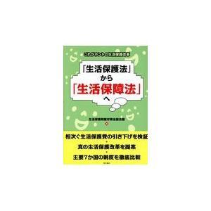 出版社名:明石書店 著者名:生活保護問題対策全国会議 発行年月:2018年08月 キーワード:セイカ...